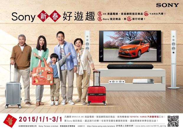Sony BRA VIA 4K液晶電視、家庭劇院指定商品,就有機會抽中TOYOTAYARIS copy