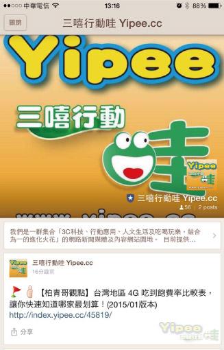 Yipee-官方-4