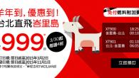 AirAsia 祭出折扣,台北直飛峇里島千元有找,即日起至 3 月 2 日止,推 […]