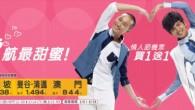 配合 2 月 14 日西洋情人節,台灣虎航推出限時買一送一甜蜜優惠專案。