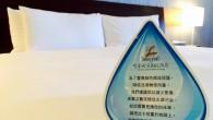 榮獲行政院環境保護署指定環保旅店的台南大億麗緻酒店,推出「綠舒活環保住房專案」及 […]