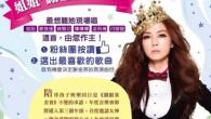 「姐姐」謝金燕將於 5 月 30 日在台中圓滿廣場參加由網銀基金會舉辦的「201 […]