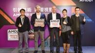 AMD(3/26)首次在台展出多款支援AMD FreeSync™開放性標準技術顯 […]