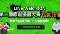 在「LINE Webtoon 每日漫畫」平台中,有許多精采的原創漫畫連載中,其中 […]