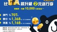 台北夏季旅展將於 5月下旬登場,V Air 威航推出線上旅展,提供全航線促銷,購 […]