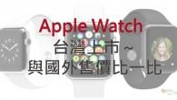 Apple Watch 終於在台灣上市!這次第二波銷售地點包括台灣、新加坡、韓國 […]