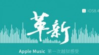 iOS 8.4 才剛在 6月30日晚上11點正式公開,中國知名越獄團隊太極也隨後 […]