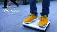 還記得之前紅極一時的 Segway 賽格威電動代步車嗎?當初前景相當看好,卻因為 […]