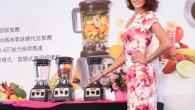 時尚媽咪李詠嫻出席美國知名品牌 Hamilton Beach 食物調理機發表會, […]