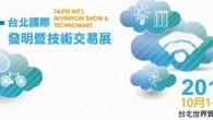 科技部積極推動產學合作,將研發成果導入產業,今年以「相乘的力量」為主題, 邀集3 […]