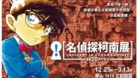 連載超過 20年的日本漫畫「名偵探柯南」,舉辦「名偵探柯南展 連載 20周年紀念 […]