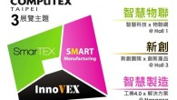 COMPUTEX TAIPEI (台北國際電腦展) 即將於 2016年5月31日 […]