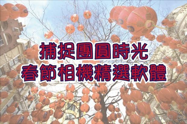 2016-Chinese-New-Year-Camera