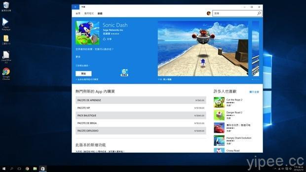 GREENON PC G20 環保電腦 下載內建微軟市集遊戲試玩2