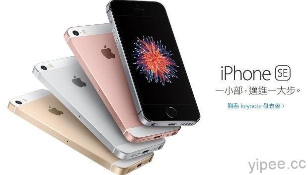 iPhone SE Slogan