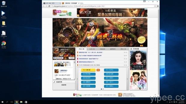 GREENON PC G20 環保電腦 試玩webgame 1