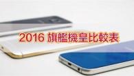 2016 MWC 幾乎旗艦手機爭相亮相,綜觀台灣前 5大旗艦手機銷售品牌,以 A […]