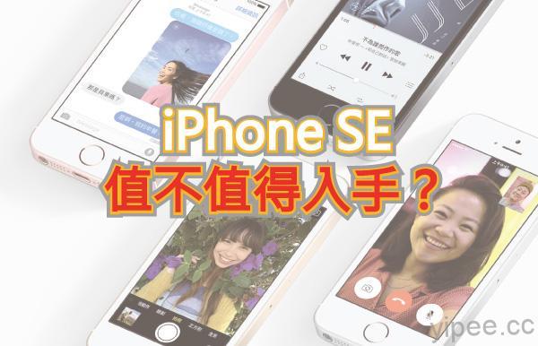 iPhone-SE-值不值得入手