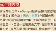 一般我們在製作InDesign的標題字時,如果想要做出像上圖這樣的圓角矩形色塊文 […]
