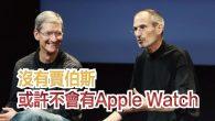 Apple Watch 發表至今已經一年了,雖然 Apple 從未正式公布銷售量 […]