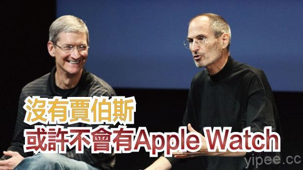 Apple-Watch-Steve-Jobs
