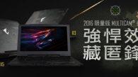 AORUS 發表突破性的新功能,最新的 17 吋 X7 DT 搭載第六代 Int […]