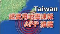 繼日本熊本、厄瓜多大地震之後,最近台灣也是震個不停,雖然中央氣象局表示台灣近期地 […]