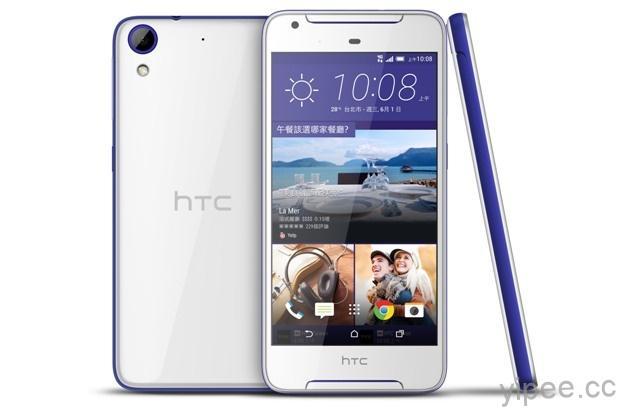 HTC Desire 628 香草藍