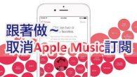 Apple Music 從 2月5日正式登台至今已經過了三個月了,你有訂閱嗎?如 […]