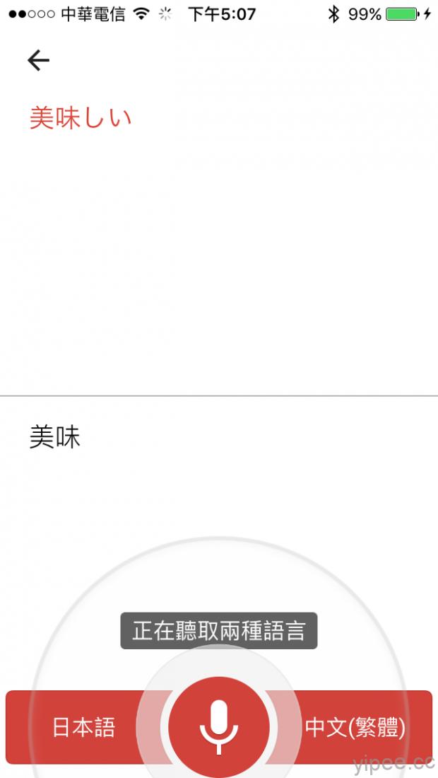 GoogleTr_07