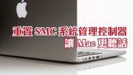Mac 電腦遇上一些不聽話的狀況,除了重開機外,通常會先建議試試「重置 NVRA […]