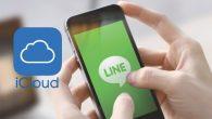 等了很久,LINE 終於有了「聊天備份功能」,只要將 LINE 更新到 6.4. […]