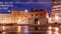 一年一度的中華路影音街活動又要開始了,這次活動主題是「響樂文旅踏北門」,小編跟著 […]