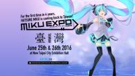 今天是【MIKU EXPO 2016 in Taiwan看得見的聲音:初音未來特 […]