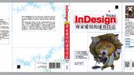 大部分的人都會用Illustrator來製作封面,在圖案設計上Illustrat […]