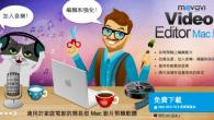 在Mac上面有很多套的影片剪輯軟體,Apple本身也有提供簡易的iMove剪輯軟 […]