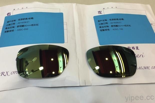 恆源眼鏡 品牌太陽眼鏡改有度數-原本的沒度數鏡片也保留未來需要時可以用