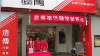 颱風尼伯特重創台東地區,遠傳提供免費充電、減免及緩催緩繳、行動通訊車等服務,協助 […]