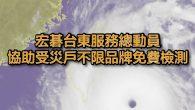 尼伯特颱風襲台造成災損,宏碁協助台東地區災後重建,即日起至八月底前的周一至周五上 […]