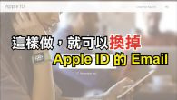 Apple ID 是使用者用來登入 App Store、Apple Music、 […]
