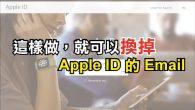 Apple ID 是使用者用來登入 App Store、Apple Music、 […]