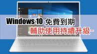 Windows 10 免費升級只到 7 月 29 日截止,雖然不用再擔心 Mic […]