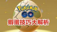 想要收服寶可夢除了慢慢在站牌等它出現,還有個「孵蛋」功能可以讓玩家孵化自己的寶可 […]