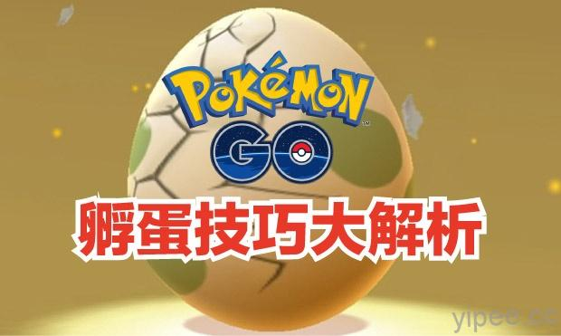 Pokemon-GO-egg-1