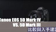 2016/08/25 Canon 發表 Cano EOS 5D Mark I […]