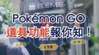 身為《Pokémon GO》的訓練師在收服寶可夢之前,最重要的就是要收集精靈球( […]