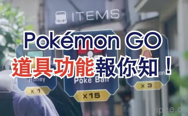 Poke-mon-GO-Items