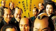 這是一個發生在兩百多年前江戶時期的真實故事。那時的仙台藩因官庫匱乏故苛以重稅,吉 […]