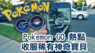 《Pokémon GO》官方在關閉雷達之後,又再次進行巢穴與重生點大洗牌,這個時 […]