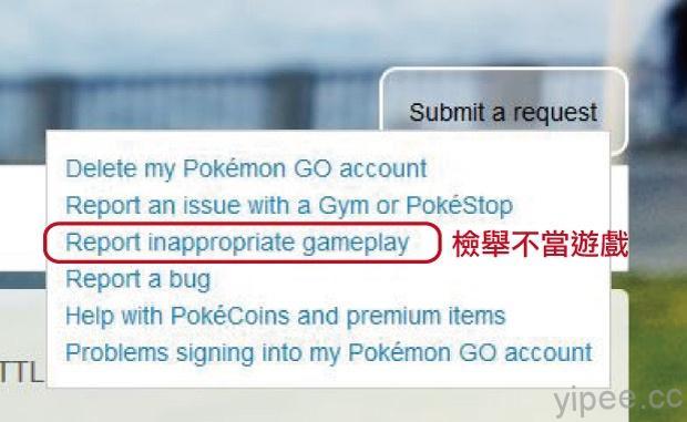pokemon-go-檢舉-1